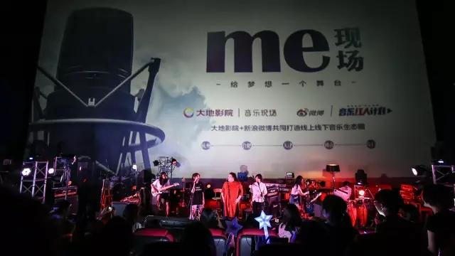 国内首次电影院专属演唱会来袭 歌迷嗨翻现场